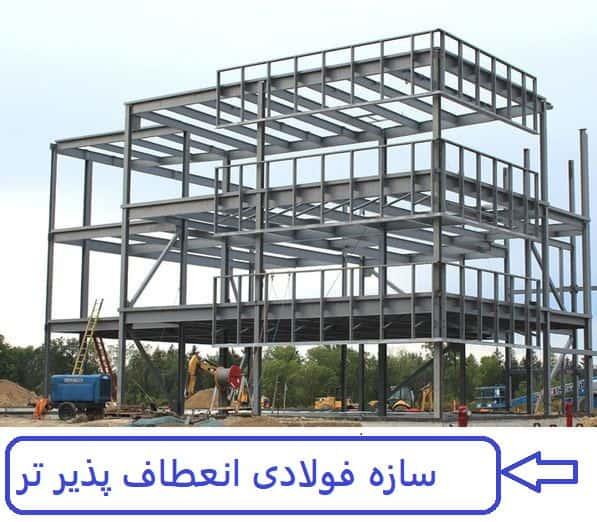 مزایای سازه فولادی