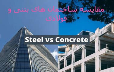مقایسه ساختمان های بتنی و فولادی