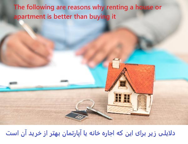 دلایلی که اجاره بهتر است