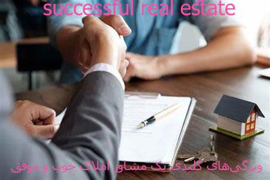 ویژگیهای کلیدی مشاور املاک خوب و موفق