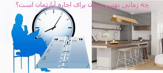 چه موقعه ای بهترین زمان برای اجاره آپارتمان است؟