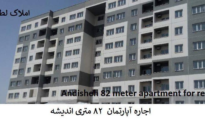 اجاره و رهن آپارتمان طبقه هم کف پرنیان