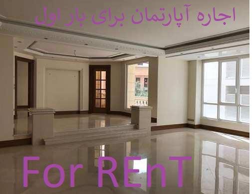 اجاره آپارتمان برای بار اول