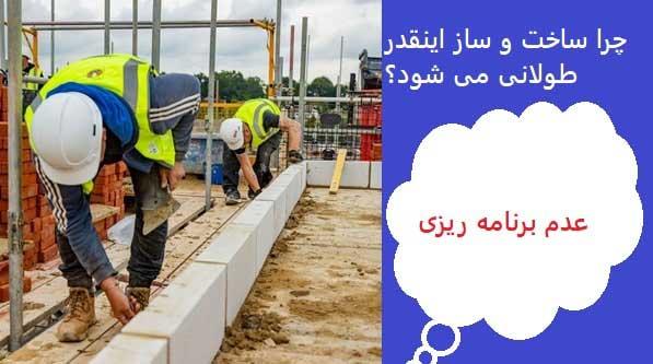 چرا ساختمان سازی طولانی می شود