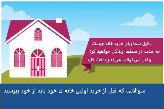 سوالاتی که قبل از خرید خانه بپرسیم