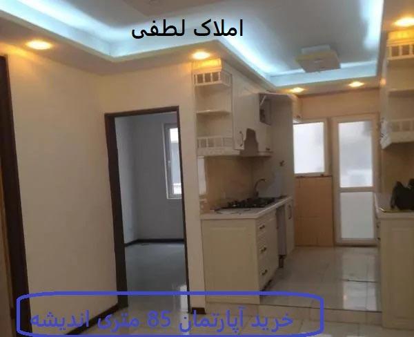 kharid-aparteman-85-meteri