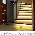 مزایای سنسور نور