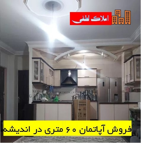 60-meter-apartment -sale-Andisheh