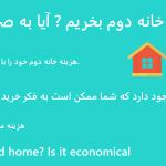 خرید آپارتمان یا خانه دوم آیا به صرفه است