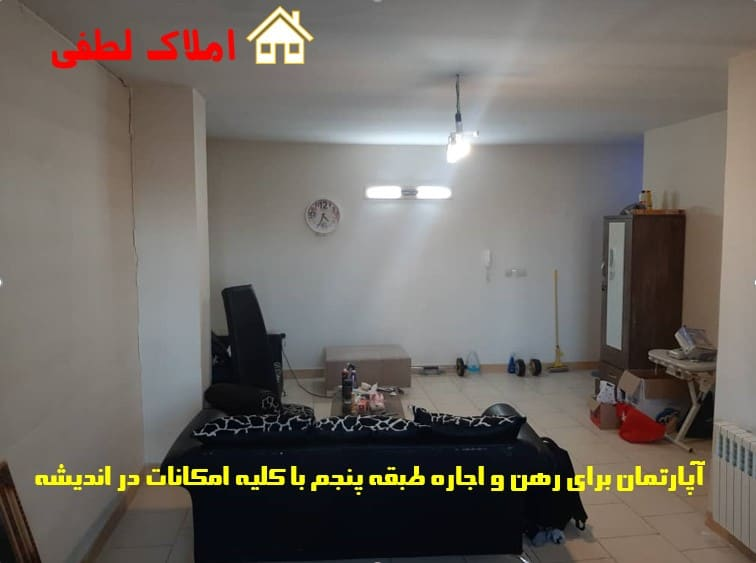 Mortgage-rent a 62-meter apartment-andisheh