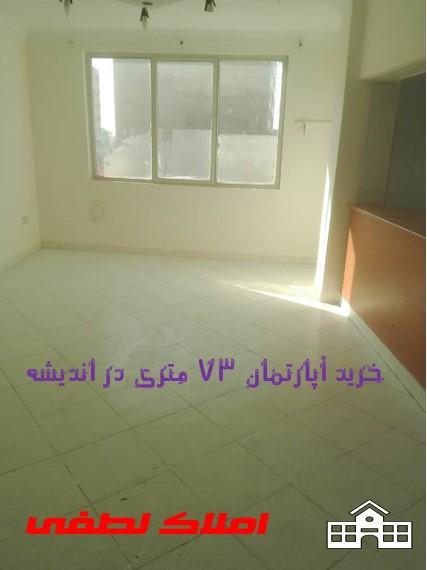 آپارتمان برای خرید 73 متری