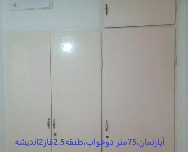 apartment-phase2- Andishe-75metri