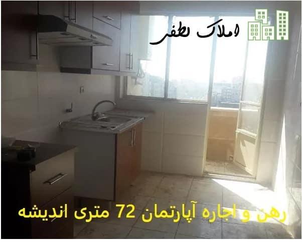 رهن و اجاره آپارتمان 72 متری اندیشه فاز 1