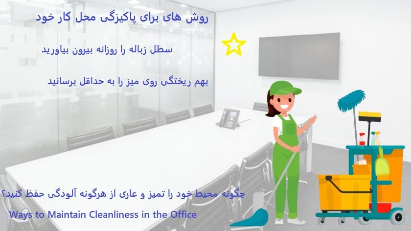 روش های برای پاکیزگی محل کار خود