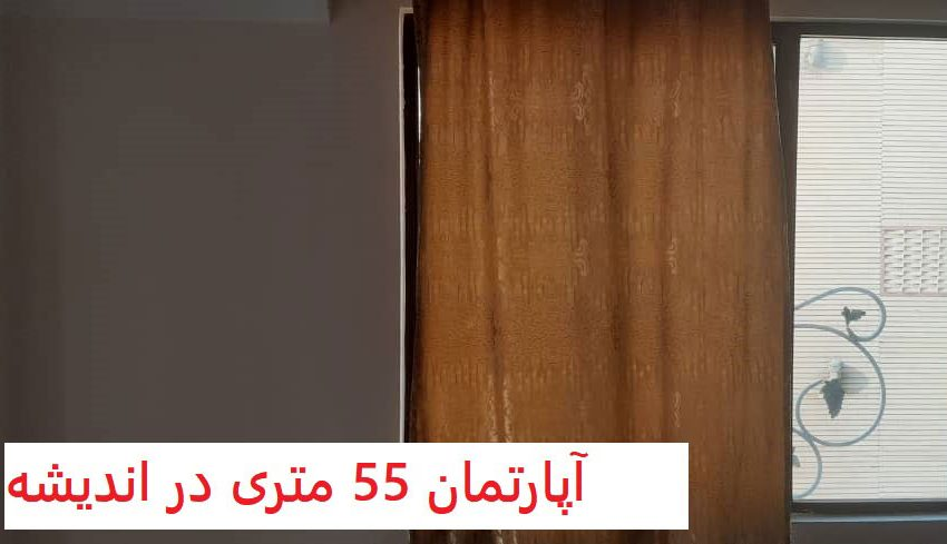 55-meter-apartment-Andisheh