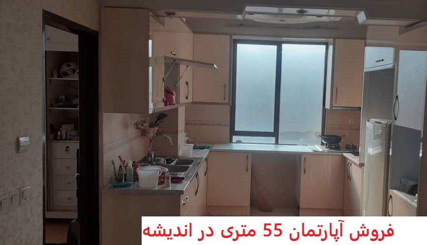 55-meter-apartment-for-sale-in-Andisheh