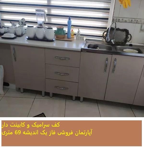 apartment-sale-69-meters