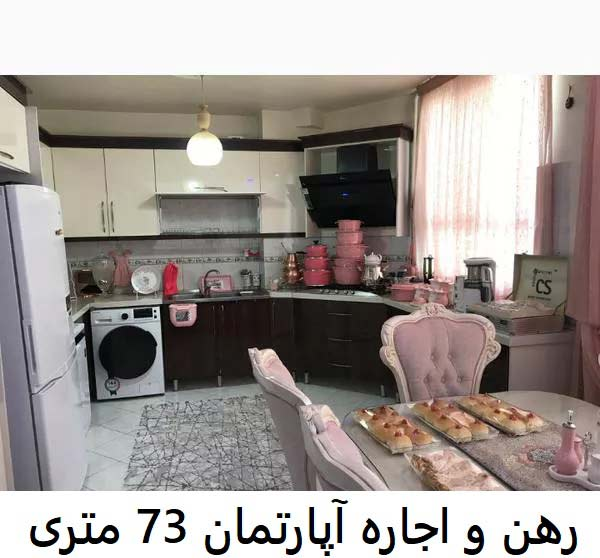rent-73-meter-apartment-andisheh