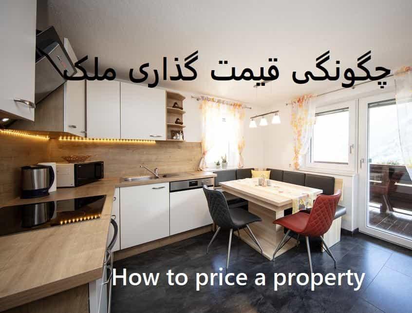 قیمت گذاری ملک