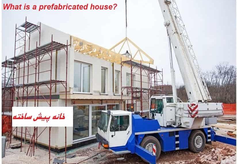 خانه پیش ساخته چیست