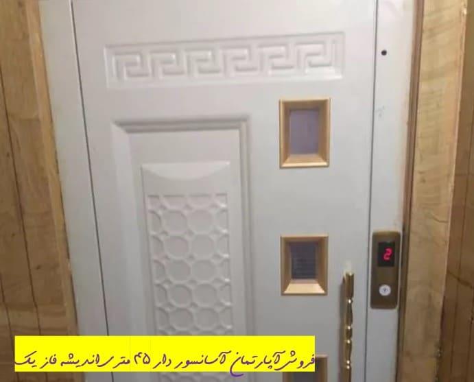 apartment-45-metri-sale-andisheh-asansour