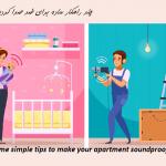 چند راهکار ساده برای ضد صدا کردن آپارتمان