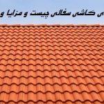 سقف های کاشی سفالی چیست