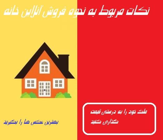 فروش آن لاین خانه