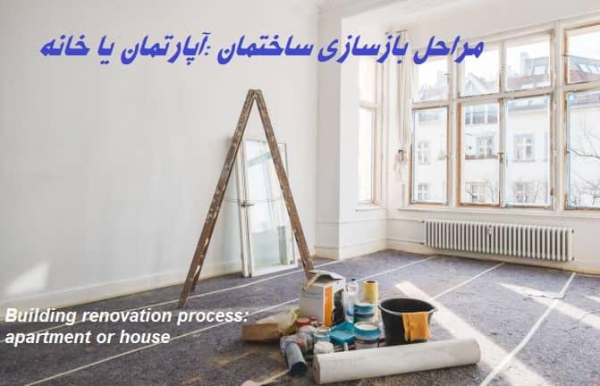 مراحل بازسازی ساختمان :آپارتمان یا خانه