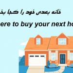 خرید خانه بعدی