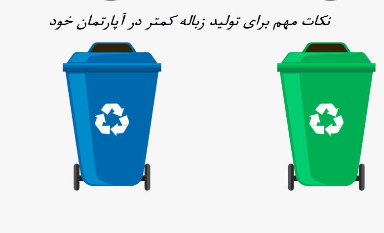 چند نکته برای تولید زباله کمتر در خانه