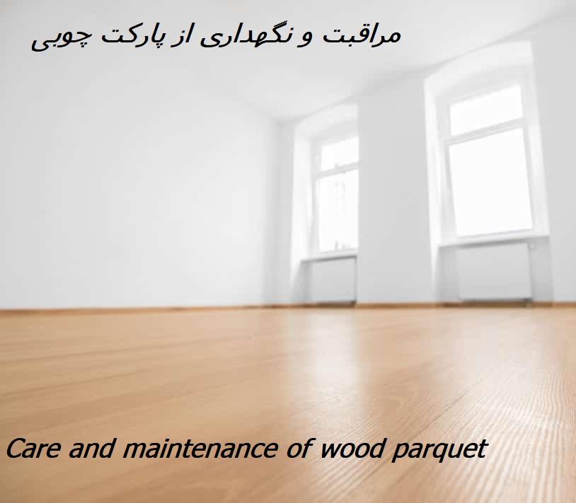نگهداری پارکت چوبی به روشی اصولی