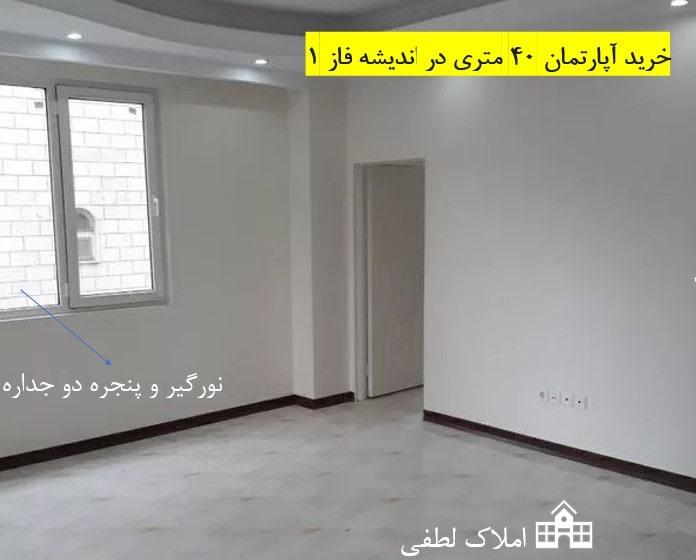 فروش آپارتمان 40 متری طبقه دوم