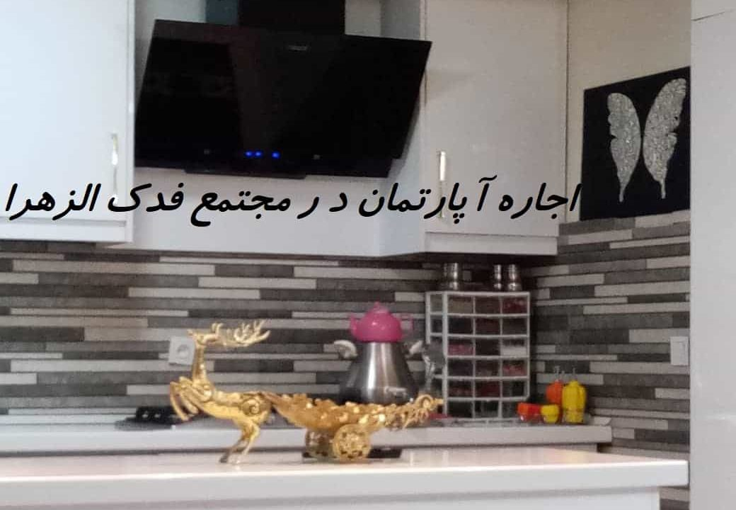 apartment-rent-in-fadak-al-zahra-phase-2-andishe