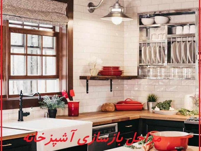 مراحل بازسازی آشپزخانه